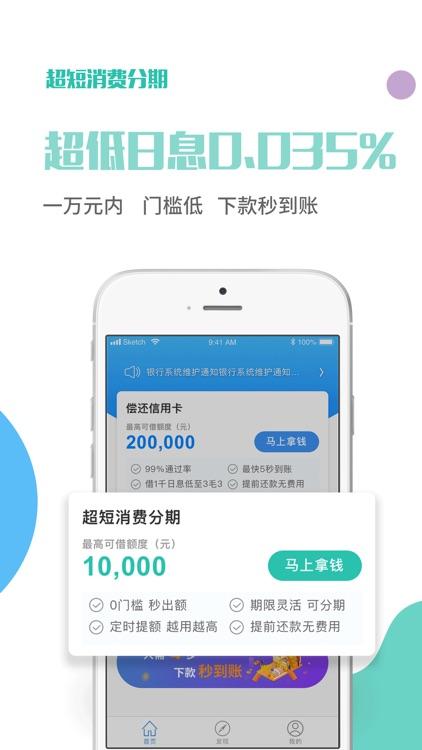 微享加-小额贷款极速借钱借款app screenshot-3