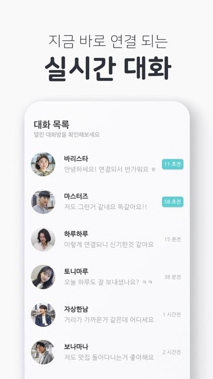 라블 - 동네 친구 만나는 소개팅 랜덤 채팅 톡 screenshot-4