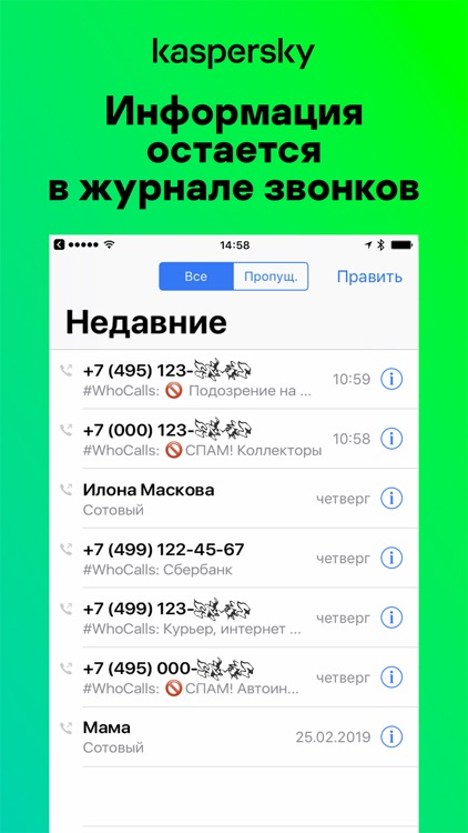 Who Calls: Определитель номера screenshot-3