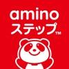 「aminoステップ」アイコン
