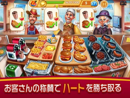 クッキングシティ - 料理ゲームのおすすめ画像4