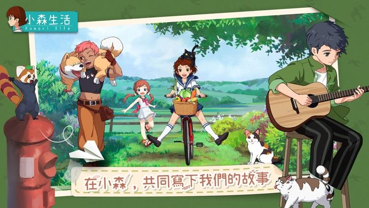 小森生活 screenshot-3