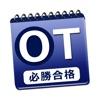 必勝カコもん作業療法士 - 値下げ中の便利アプリ iPhone