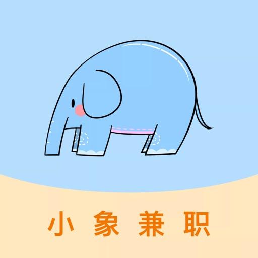 小象兼职 - 年轻人找兼职赚钱工作必备