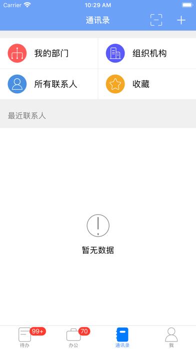 iOffice MX屏幕截图3