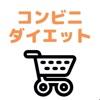 コンビニダイエット-食事サポートアプリ- - iPhoneアプリ