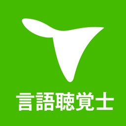 言語聴覚士 国家試験&就職情報【グッピー】