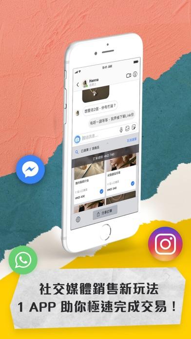 Chatout – 社交媒體收款工具屏幕截图1