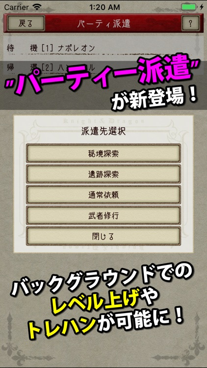 ナイト・アンド・ドラゴン2 - 狂乱の時代 - screenshot-3