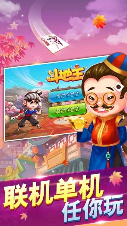 全民斗地主—天天真人斗地主 screenshot-0