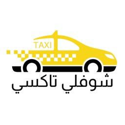 Choufli taxi