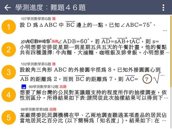 學測指考數學王 screenshot 13