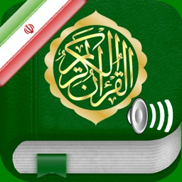 Quran Audio mp3 Farsi, Arabic