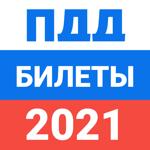 ПДД билеты и экзамен 2021 2020 на пк