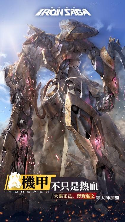 機動戰隊 Iron Saga