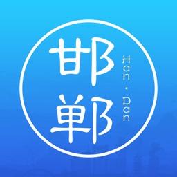 邯郸通APP