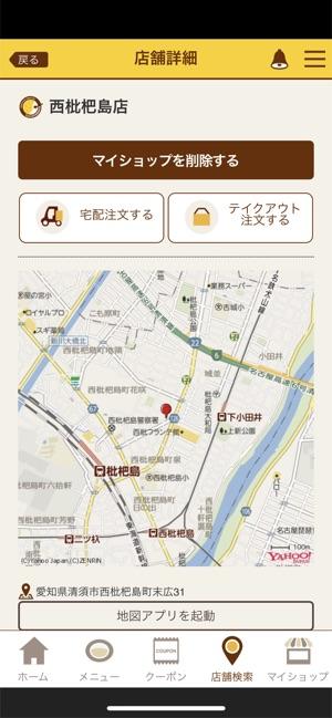 アプリ coco 壱番屋