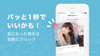 タップル誕生-マッチングアプリ・恋活サービス(tapple) ScreenShot4