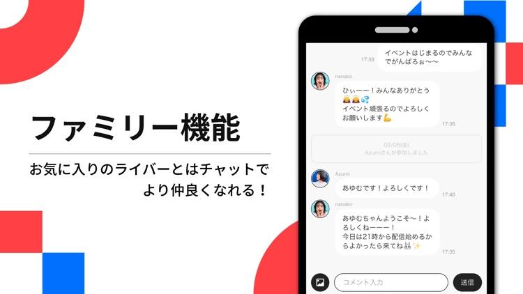 Pococha(ポコチャ) ライブ配信 アプリ screenshot-5