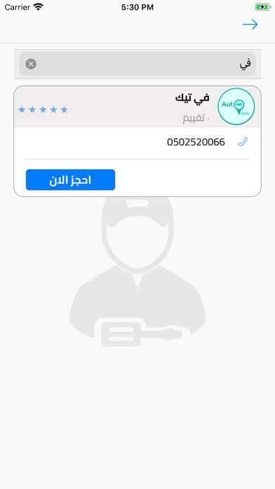 Descargar AutoClick para Android