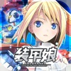 装甲娘 - iPhoneアプリ