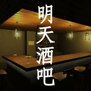明天酒吧(中国版)