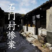 孙美琪疑案:石门村惨案