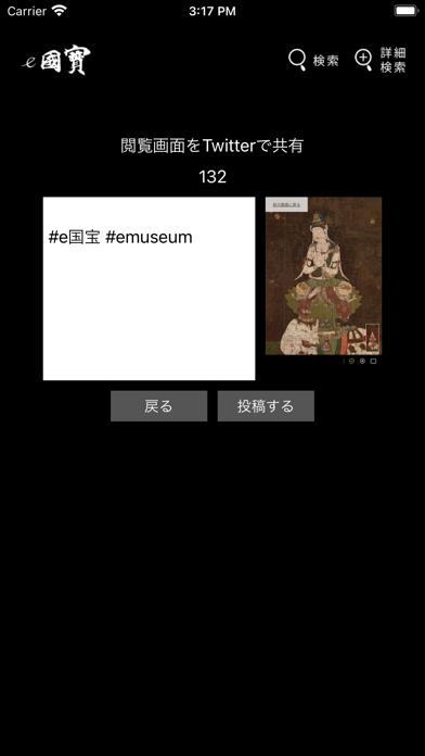 e国宝 ScreenShot4