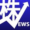 株 ニュース 〜 好きな会社のニュースが読める