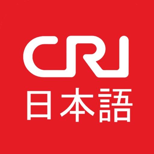 Download CRI日本語--中国のニュース、ラジオ、映像番組 free for iPhone, iPod and iPad