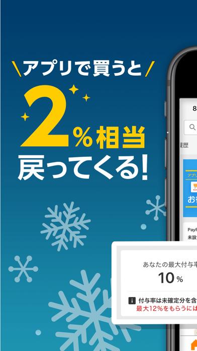 Yahoo!ショッピング ScreenShot0