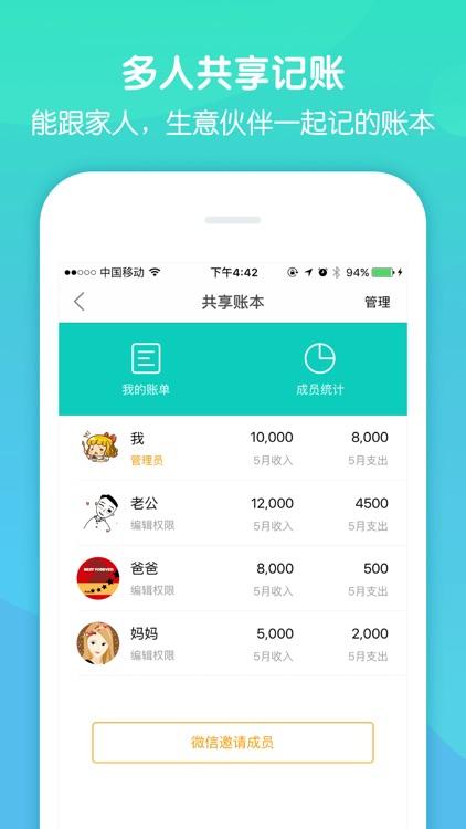 圈子账本-专业记账手机软件平台 screenshot-4