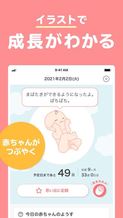 妊娠・育児記録・離乳食 MAMADAYS(ママデイズ)