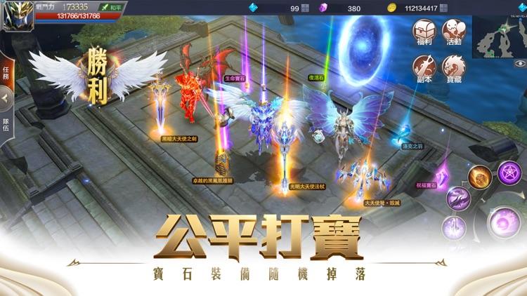 奇蹟MU:覺醒-2019魔劍士歸來 screenshot-6