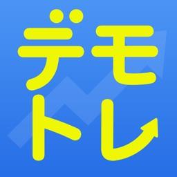 FXデモトレードなら「デモトレ」初心者向けのFXガイドアプリ