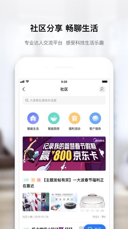 美居-美好生活 智慧家居 screenshot-5