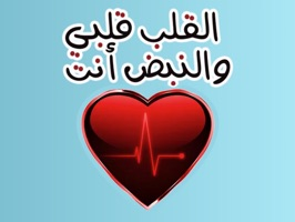 Arabic Love Expressions