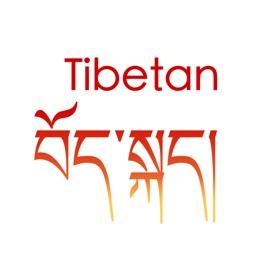 Tibet - Tibetan Translation