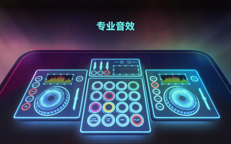 Party Mixer 3D — DJ 派对音乐混音器