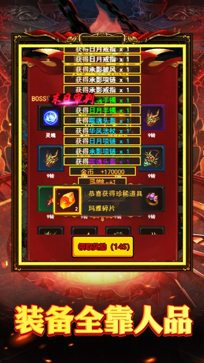 王者:加速超变 screenshot-3
