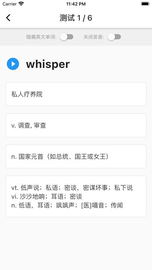 生词本-爱上背单词(图2)