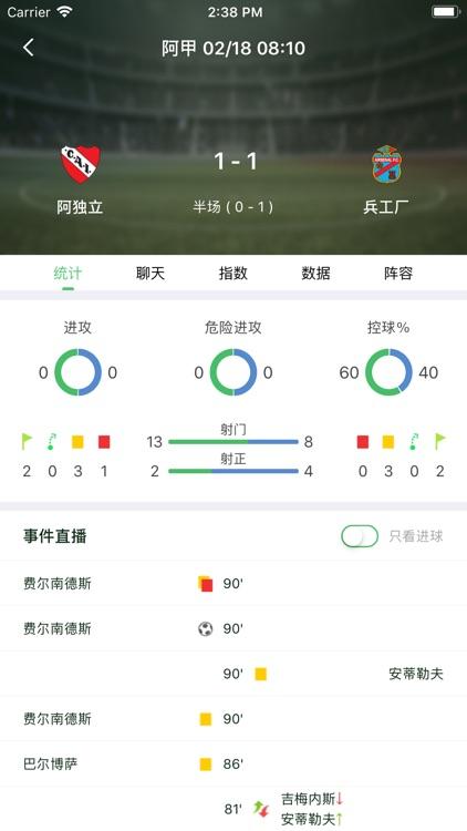 第一比分-足球比分直播平台 screenshot-3