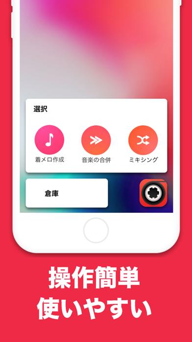 音楽編集アプリ - 着うた作成 ・音楽カットのおすすめ画像5
