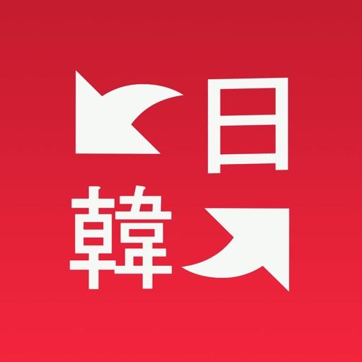 韓国語翻訳-韓国語写真音声翻訳アプリ