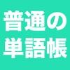 普通の単語帳 - iPhoneアプリ