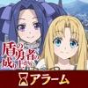 盾の勇者の成り上がりアラーム~フィーロ&メルティ~ - iPhoneアプリ
