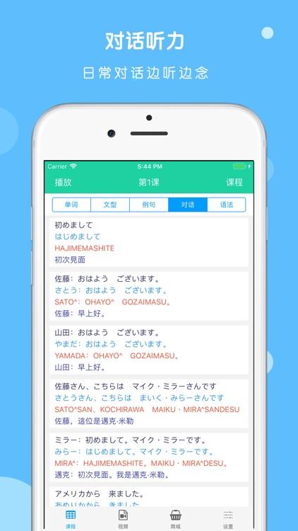 大家日本语单词听力APP screenshot-3