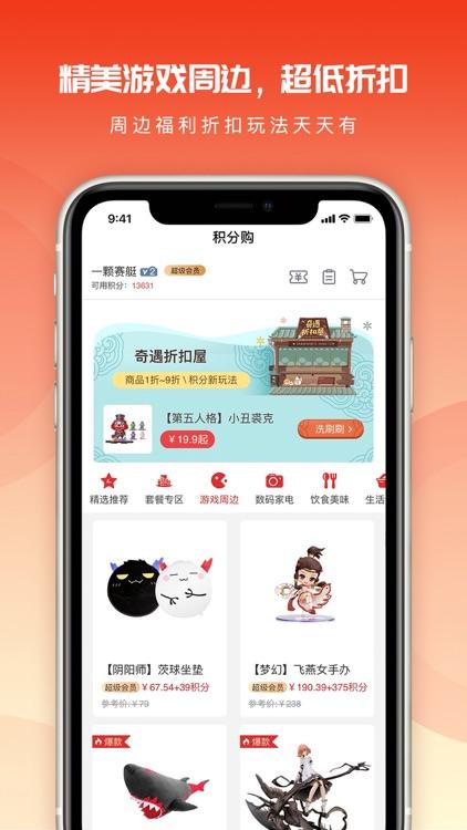 网易游戏会员 screenshot-3