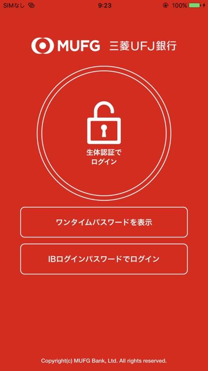 三菱UFJ銀行 screenshot-6