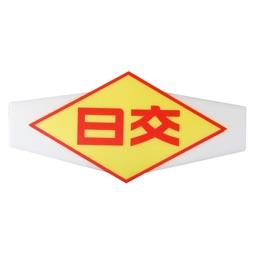 釧路日交タクシースマホ配車